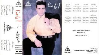 عمرودياب - ايامنا - البوم ا يامنا