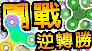 Spinz.io ➲ 團隊模式 超刺激下剋上 !! 逆轉統治世界 !! | 激速 指尖陀螺