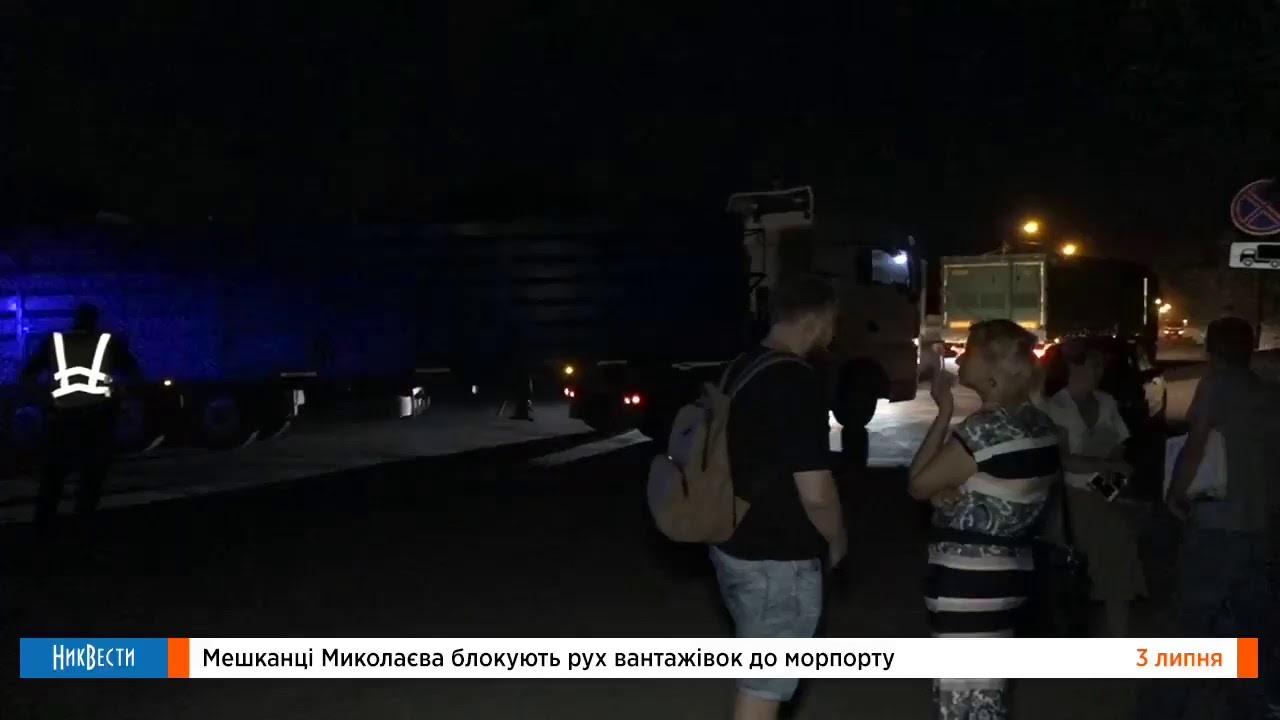 Николаевцы заблокировали проезд фур в морпорт