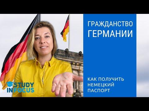Как получить гражданство Германии - 6 способов получить немецкий паспорт