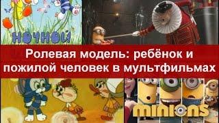 Ролевая модель: ребёнок и пожилой человек в мультфильмах (Миньоны 2015 /Ночной цветок 1984)