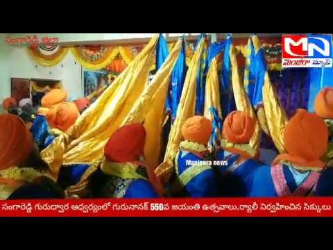 Manjeera newsసంగారెడ్డి గురుద్వార ఆధ్వర్యంలో గురునానక్ 550జయంతి ఉత్సవాలు,ర్యాలీ నిర్వహించిన సిక్కులు