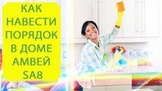 Как навести порядок в доме? Чистящее средство Amway Home SA8 #dom