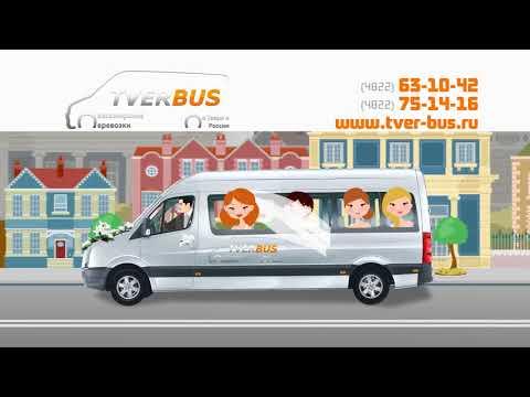TVERBUS, пассажирские перевозки по Твери и России