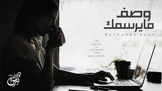 اغاني طرب MP3 مايرسمك وصف - محمد الحربي | ( حصرياً ) جديد 2019 تحميل MP3