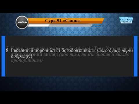 Читання сури 091 Аш-Шамс (Сонце) з перекладом смислів на українську мову (читає Мішарі)