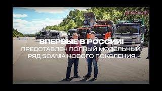 Новое поколение грузовиков Scania  Дальнобойщикам на заметку