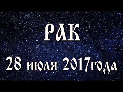Гороскоп весы на июль 2017 видео