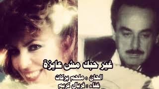 غير حبك مش عايزة - فريال كريم الحان الموسيقار ملحم بركات