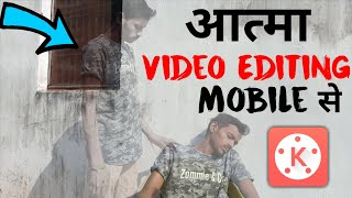आत्मा👻 Video Editing Mobile से Easily - KineMaster Video Editor