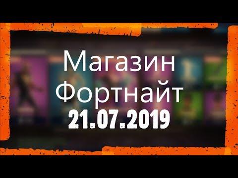 МАГАЗИН ФОРТНАЙТ. ОБЗОР НОВЫХ СКИНОВ ФОРТНАЙТ. 21.07.2019