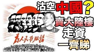 中國經濟神話破滅💥賣大陸樓 走資💸提款💰換美金[粵語中字]