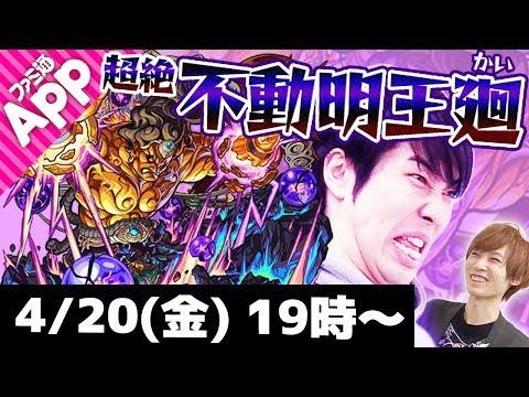 【モンストLIVE】M4タイガー桜井&宮坊&ターザンの超絶不動明王廻(かい)初見攻略!