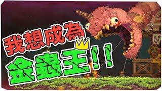 奇葩的格鬥遊戲!金蟲王爭奪戰 |  Nidhogg2 新GAME嘗鮮玩