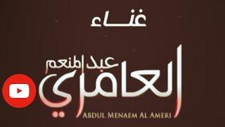 تحميل اغاني عبدالمنعم العامري بكره تندم MP3