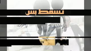 اغاني طرب MP3 خالد خلخول تسقط بس /اغاني سودانية 2019 تحميل MP3