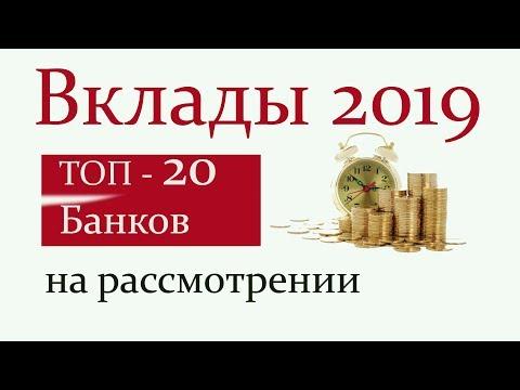 Рейтинг банковских депозитов. Самые доходные вклады начала 2019 года. ТОП 20 Банков РФ