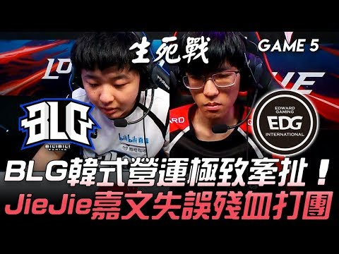 BLG vs EDG BLG韓式營運極致牽扯 JieJie嘉文失誤殘血打團!Game 5