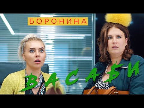 Боронина - Васаби (Премьера клипа, 2019)