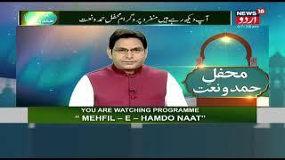 Mehfil E Hamd O Naat | Karam Maangta Hoon, Ataa Maangta Hoon By Yusuf Khan | News18 Urdu