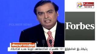 Mukhesh Ambani ranks 33rd as the World's Top Billionaire | Polimer News