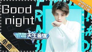王琳凯《Good night》:小鬼电眼好撩人! - 单曲纯享《天生音雄》The Hero of Music 【歌手官方音乐频道】