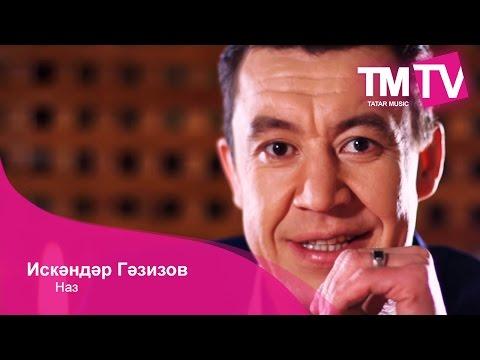 Искәндәр Гәзизов - Наз