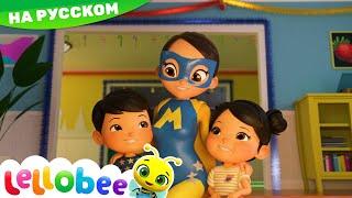 Супер Герой Мама! | Детские мультики | Детские песни | Сборник мультиков | Литл Бэйби Бам