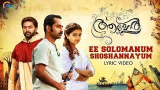 Amen - Malayalam Movie | Ee Solomanum Shoshannayum Lyric Video | Fahadh Faasil | Prashant Pillai |HD