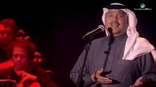 Mohammed Abdo ... Kul Ma Nasnas   محمد عبده ... كل ما نسنس - حفل موسم الشرقية 2019