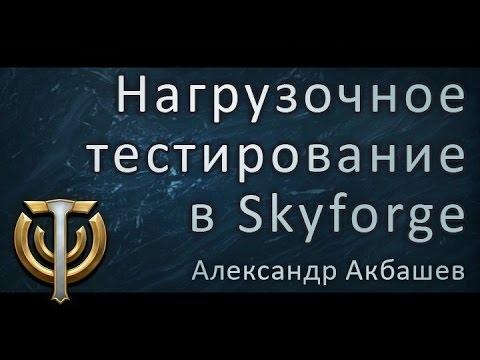Доклад Александра Акбашева на КРИ 2013