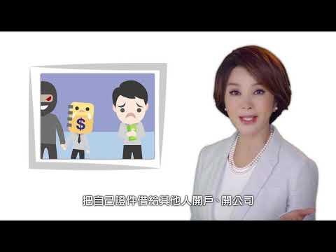 洗錢防制─勿當人頭 才不會變厭頭 洗錢防制大使 陳美鳳