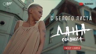 Дана Соколова - С Белого Листа (тизер клипа)