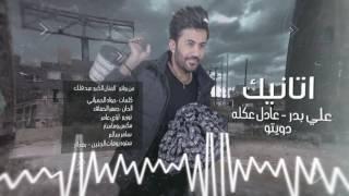 تحميل اغاني Ali Bader & Adel Akleh - Atanik [ Lyrical Video ] | علي بدر & عادل عكلة - اتانيك MP3