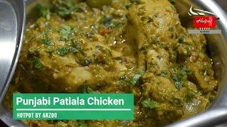 Punjabi Patiala Chicken Recipe   Hotpot by Arzoo