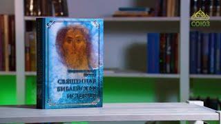 Священная библейская история. Митрополит Вениамин (Пушкарь) от компании Стезя - видео