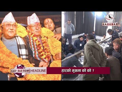 KAROBAR NEWS 2017 12 08 कांग्रेसको गढमा वाम गठबन्धनको झण्डा (भिडियो रिपोर्ट)