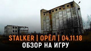 Обзор на сценарную игру STALKER Эпизод I. Начало