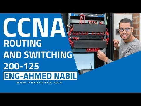 37-CCNA R&S 200-125 (Session 10 Part 2 |  Network Fundamental Part 37)By Eng-Ahmed Nabil | Arabic