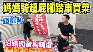 【狠愛演】媽媽騎超屁腳踏車買菜,沿路開音響嗨爆『超羞恥』
