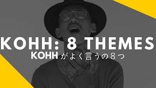 8 Most Common Themes in KOHH's Music!! | KOHHのよく言うことの8つ!!