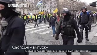 Випуск новин на ПравдаТут за 19.03.19  (13:30)