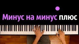Драгни — Минус на минус ● караоке | PIANO_KARAOKE ● ᴴᴰ + НОТЫ & MIDI