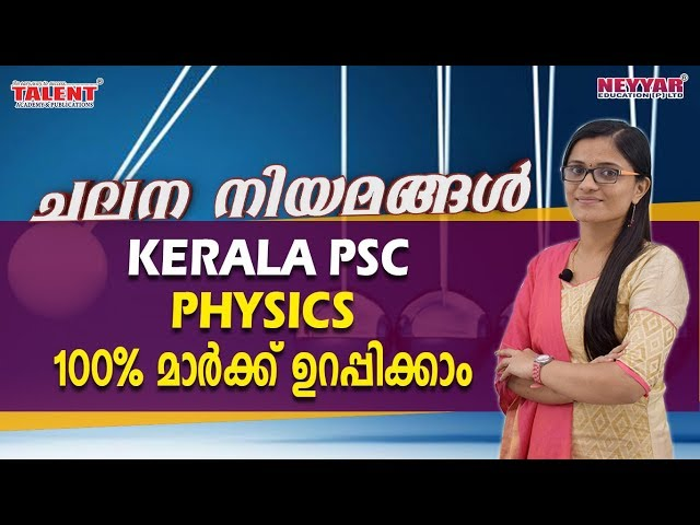 Kerala PSC Physics
