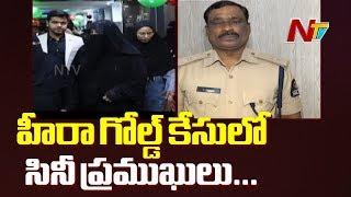 హీరా గోల్డ్ కేసులో కొత్త ట్విస్ట్   Lookout Notice to Celebrities in Heera Gold Case   NTV