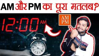 समय मे AM/PM का फुल फॉर्म क्या आपको पता है ? AM PM Abbreviation and Random Facts - TEF Ep 80