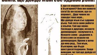 Ванга за човекът, който ще изведе България!