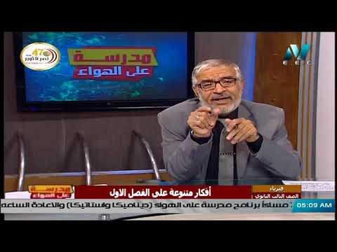 فيزياء للصف الثالث الثانوي 2021 - الحلقة 6 - أفكار متنوعة على الفصل الأول   دروس قناة مصر التعليمية ( مدرسة على الهواء )    الفيزياء الصف الثالث الثانوى الترمين   طالب اون لاين