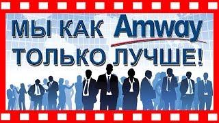 Amway? КТО ЛУЧШЕ АМВЕЙ! 15 ФАКТОВ | 15 вопросов к сетевым компаниям!