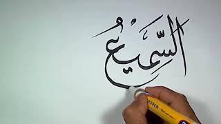 Cara Menggambar Kaligrafi Asmaul Husna Al Khobiru Arabic